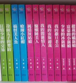小書系列2: 台灣言情小說 (total 12本)