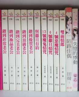 小書系列3: 台灣言情小說 (total 12本)