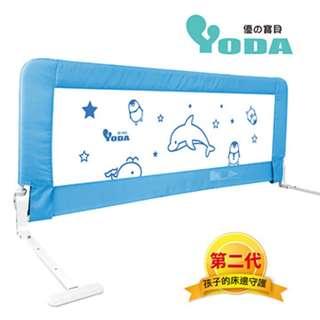 九成新 YoDa 第二代動物星球兒童床邊護欄-海豚藍