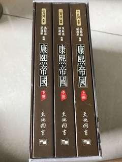 激新 康熙帝國 三冊 二月河原著