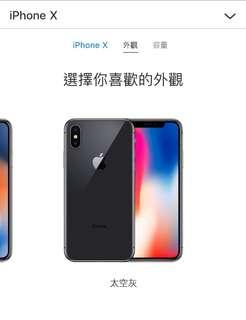徵二手iPhone X一部自用64/256GB