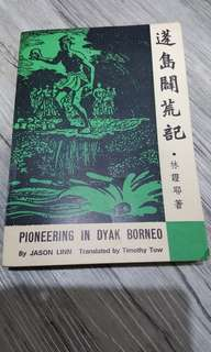 1973 pioneering in dyak borneo 245 page