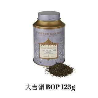 [英國] Fortnum & Mason (F&M) 皇家御用茶  6. 大吉嶺 BOP茶葉鐵罐 125g