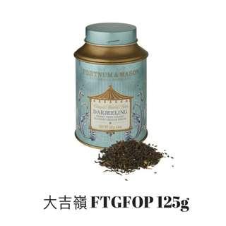 [英國] Fortnum & Mason (F&M) 皇家御用茶 7. 大吉嶺  FTGFOP 茶葉鐵罐 125g