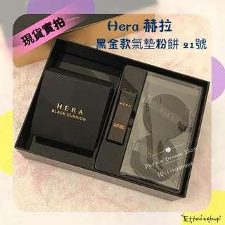 🚚 【現貨】韓國Hera 赫拉 黑金款氣墊粉餅 21號色 套組