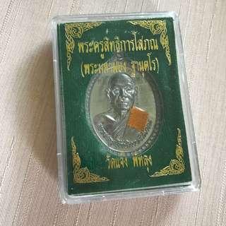 LP Pong Rian BE2556