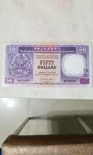 全新87年沤丰50元