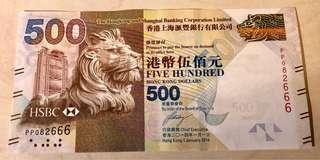 2014 年 HSBC 匯豐銀行 500 元 蚊 三條陸 豹子號 零捌貳易陸陸陸 (PP 082666) UNC
