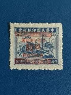 A55  中华民国印花税票
