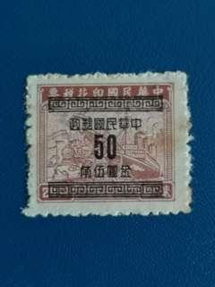 A53 中华人民印花税票