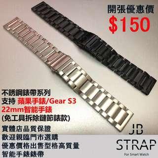 (熱賣款!) Apple Watch / Samsung Gear S3 通用 不銹鋼錶帶(三珠)系列 38/42mm 22mm 黑色/銀色 (免工具拆除鏈節)蘋果手錶錶帶 Gear S3 錶帶 @!