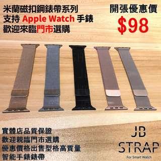 (熱賣款!) Apple Watch 錶帶 米蘭尼斯鋼織磁扣錶帶系列 不鏽鋼 蘋果手錶錶帶 Milanese Loop Apple Watch stainless steel Band Strap 42mm/38mm !@