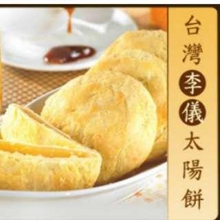 奶油太陽餅 10片裝 / HK$120