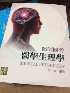 🚚 何宣#醫師國考#生理學