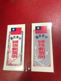 79年台灣國旗小本票,二本共售:100元。