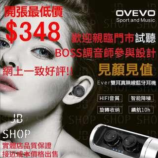 OVEVO 真 藍牙 無線耳機 由BOSS調音師參與設計 音質和質量超好 入耳式耳機 (3)