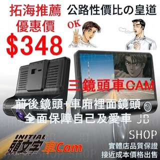(全港最平) 三鏡頭車CAM 前CAM 後CAM 車廂CAM 1080P全高清行車記錄儀 超強夜視功能 超大顯示屏 (3)