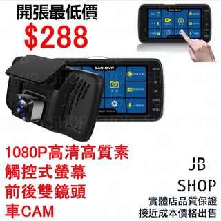 (高清Touch Mon前後車CAM) 高清輕觸式1080p 行車記錄儀 雙鏡頭 高清 車CAM 4吋特大顯示屏. (3)