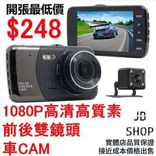 (全高清前後CAM雙鏡頭) 1080P雙鏡頭行車記錄儀 前後鏡頭 車CAM 超強夜視功能 全高清 4吋超大顯示屏 (高質雙鏡頭) (5)