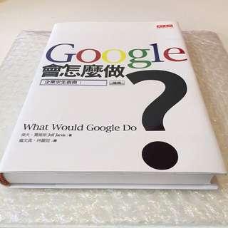 🚚 九成新 Google會怎麼做?