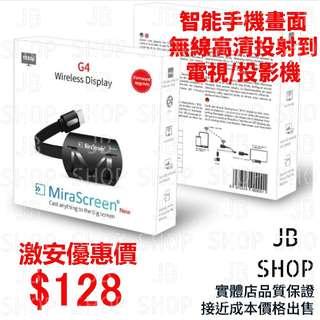 螢幕鏡射 MiraScreen Miracast G4 智能無線螢幕鏡射器 Lightning to HDMI Type-C to HDMI Lightning 轉 HDMI Type-C 轉 HDMI WIFI連接鏡像 HDMI 手機推送同屏至電視,投影機,手提電腦等 無線投射 airplay (2)