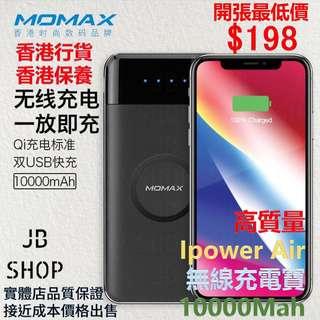 (香港行貨)(超高品質) Momax iPower AIR 10000mAh 無線移動電源 尿袋 充電寶 QI CHARGER POWER BANK (