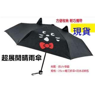 🚚 超展開晴雨傘 🚀現貨🚀 屈臣氏集點  Hello Kitty X NYA- 時尚小心機 kitty雨傘 屈臣氏雨傘 防水收納包