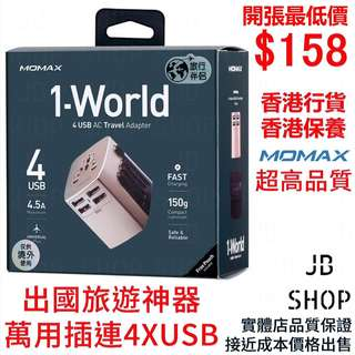 Momax 1-World 4 USB 旅行插座 多國家插座 萬用插座 插頭 Travel Adapter (UA3)