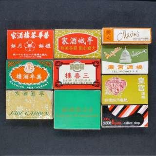 懷舊 七十年代香港酒樓火柴盒-十一  (全部10個$60)