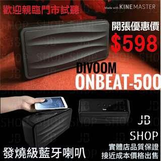 Divoom Onbeat500 發燒級藍牙音箱4.0 HIFI重低音2.1聲道便攜喇叭 藍牙喇叭 (超高音質)(性價比超高) 歡迎親臨門市試聽 (2)