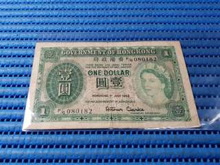 080182 Government of Hong Kong $1 One Dollar Note P/6 080182 Nice Prosperity Number Dollar Banknote Currency