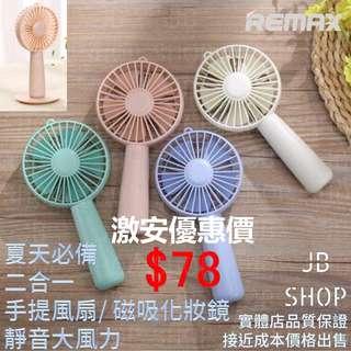 (夏天必備) Remax 二合一手提風扇/磁吸化妝鏡 靜音大風力 USB充電風扇 (2)