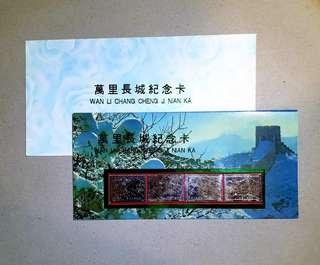 💥1979年💥万里长城纪念邮票💥