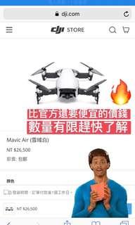 DJI Mavic air 全能套裝+保險