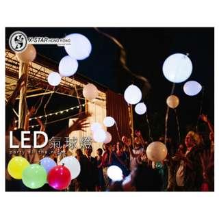 S138308 LED氣球燈 封口 印花 婚禮求婚 派對用品佈置 生日 PARTY 氫氣球 Balloon