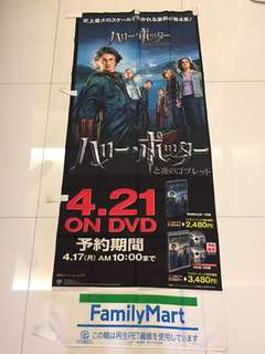 """Official Japanese Harry Potter Movie """"Harry Potter and the Goblet Of Fire"""" DVD and Blu-Ray Release Promotional Banner"""