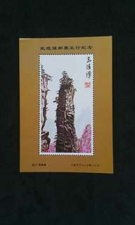 CHINA STAMP SOUVENIR SHEET  ( DK - 0163 )