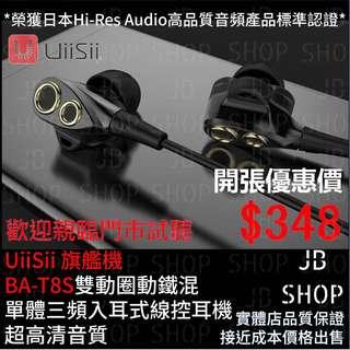 【UiiSii 旗艦機 BA-T8S 雙動圈動鐵混和單體三頻 入耳式 線控 耳機】高級品牌,榮獲日本Hi-Res Audio高品質音頻產品標準認證 歡迎親臨門市試聽 (2)