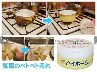 日本連線預購日本製HIGH HOME湯之花萬用清潔膏