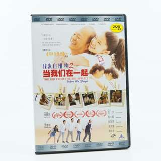 Before We Forget 当我们在一起 DVD Set