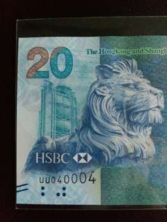 香港纸幣 全新UNC 2016年20元 UU040004