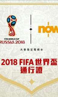 徵2018世界盃通行證