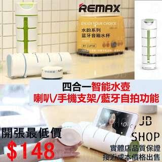 REMAX 四合一智能水壺 喇叭/手機支架/藍牙自拍功能/藍牙喇叭 水壺 運動水壺 水杯 運動水杯 (2)