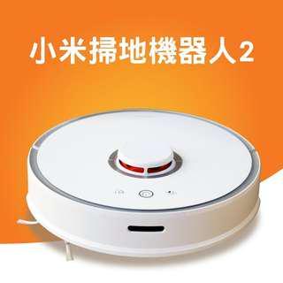 🚚 全新小米掃地機器人2代(台版)