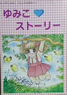 小甜甜、五十嵐優美子(少女時代)自傳,附有五十嵐優美子簽名留念,完全日本版,1999年初版