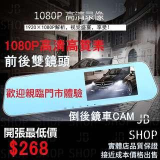 (4.3吋顯示屏) 雙鏡頭倒後鏡行車記錄儀 (高清 1080P) 前後鏡頭 倒後鏡 車CAM 超強夜視功能 4.3吋顯示屏 (高質雙鏡頭) (2)