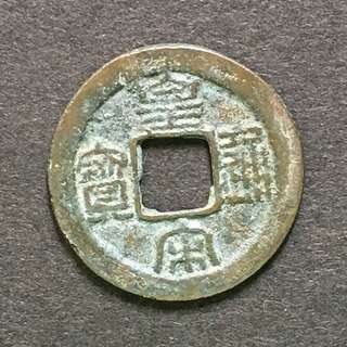 China 1038  - 1039 Huang Sung Tung Pao six varieties 3 Northern Sung AD 960-1127