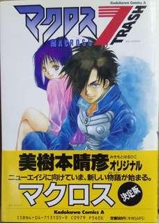 MACROSS第一期決定版,美樹本晴彦作品,完全日本版,角川書店1995年初版