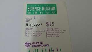 1992年香港科學館門票