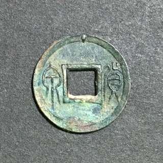 Wang Mang Interregnum AD 7-22 Hao Chuan  China AD 7-22 hao chuan,The Hsin Wang Mang Interregnum AD 7-22